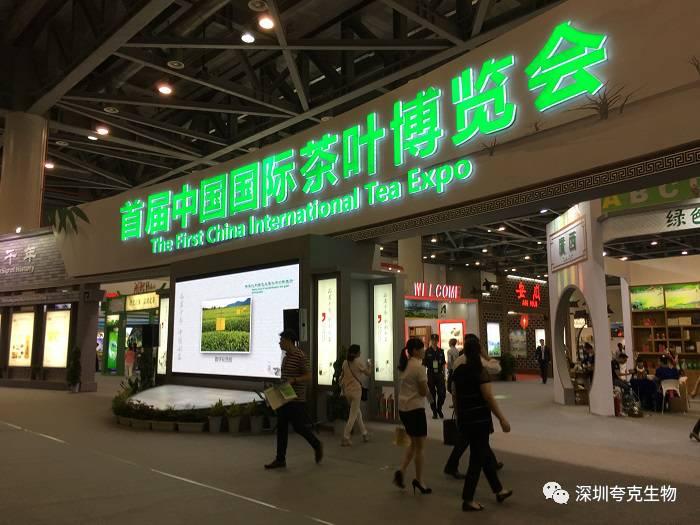 2017首届中国国际茶博会,飞速直播吧cba生物圆满归来!