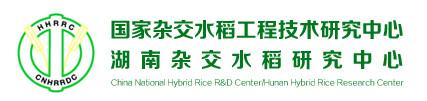 国家杂交水稻工程技术研究中心(湖南杂交水稻研究中心)