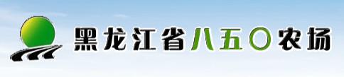 黑龙江省八五0农场